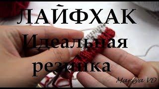 ПОЛЕЗНЫЙ ЛАЙФХАК // ИДЕАЛЬНАЯ РЕЗИНКА // ПОЛЕЗНЫЕ СОВЕТЫ // ВЯЗАНИЕ СПИЦАМИ. Mariya VD.