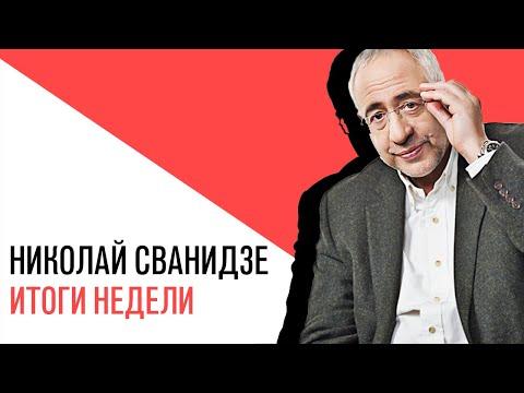 «С приветом, Набутов», События недели с Николаем Сванидзе