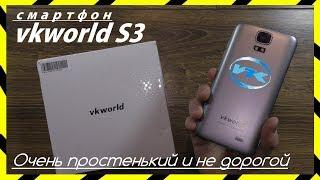 vKworld S3 - Смартфон за 50 / Обзор и Тесты