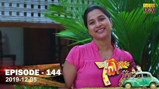 Hathe Kalliya | Episode 144 | 2019-12- 05 Thumbnail