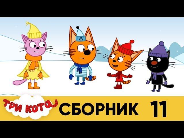 Три кота | Сборник № 11 | Серия 101 - 110