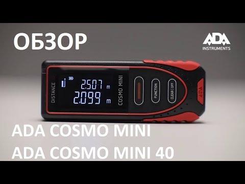 Лазерная рулетка (дальномер) ADA COSMO MINI и  ADA COSMO MINI 40. Обзор
