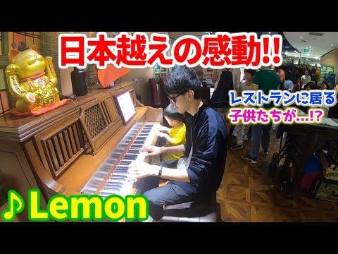中国の高級レストランのピアノで『Lemon』を弾いたら、言葉は通じなくとも名曲の感動は伝わった件 byよみぃ【米津玄師】