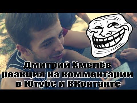 Дмитрий Хмелёв реакция на комментарии ВКонтакте и Ютубе