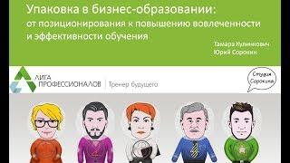 Студия Сорокина & Кулинкович о том, как продавать бизнес-тренинги дороже