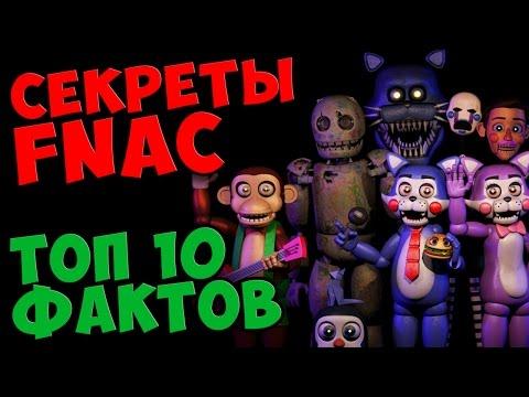 видео: five nights at candy's - ТОП 10 ФАКТОВ