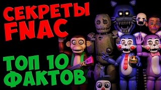 - Five Nights At Candy s ТОП 10 ФАКТОВ