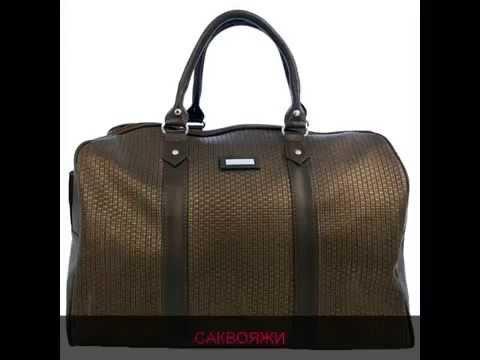 Интернет магазин сумок