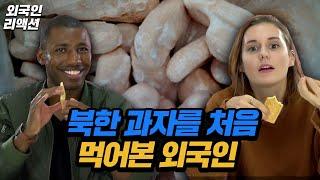 처음 북한과자를 먹어 본 외국인 반응