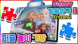 겨울왕국2 디즈니 가방…