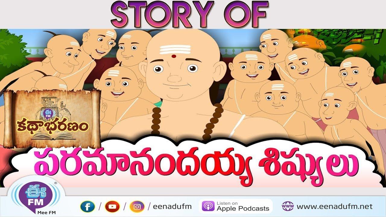 Paramanandayya shishyulu | Kathabaranam | ఈనాడు వారి తెలుగు ఈ ఎఫ్ ఎం|  Eenadu | E Fm