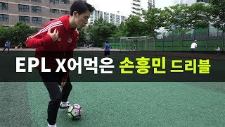 EPL을 정복한 손흥민 드리블? 몸값 1000억 클라스..