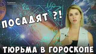 Тюрьма натальной карте - Астролог Татьяна Калинина