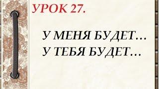 Русский язык для начинающих. УРОК 27. У МЕНЯ БУДЕТ… У ТЕБЯ БУДЕТ…