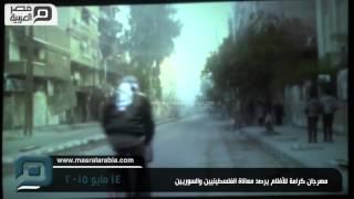 مصر العربية |  مهرجان كرامة للأفلام يرصد معاناة الفلسطينيين والسوريين