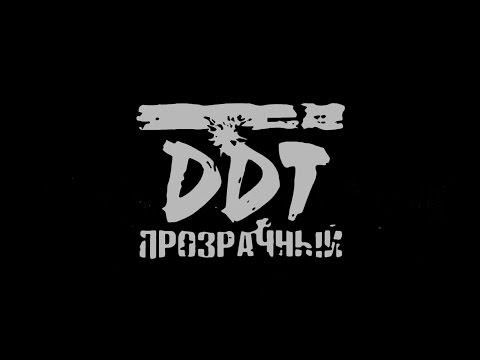 "ДДТ - ""Прозрачный"". Концерт.  (27 декабря 2016)"