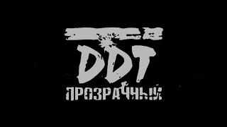 ДДТ Прозрачный Концерт FullHD Минск 2015