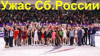 ПЕЧАЛЬНАЯ СИТУАЦИЯ у Сборной России 19 членов сборной