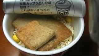 マルちゃん 赤いきつねうどん 関西 thumbnail