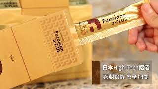 【業界最高含量】自然醣褐藻糖膠3-Plus濃縮液