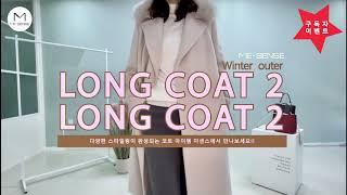 [구독자이벤트] 겨울 여자옷 코디_ 미센스 겨울 룩북 …