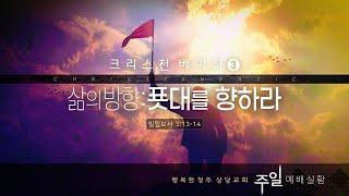 상당교회 온라인 주일예배 실황(9월 20일)