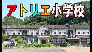 鳥取県小学校の廃校一覧 - Japan...