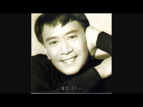 羅文 - 幾許風雨(1986年專輯)(1996年重新演譯專輯)
