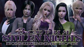 """The Sims 2 Сериал: """"Stolen Nights.Похищенные ночи"""" 3 серия"""