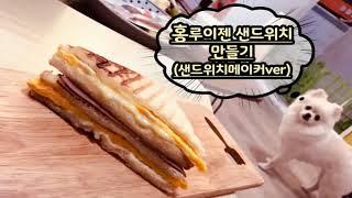 [miniCUCI미니쿠치] 홍루이젠 샌드위치 만들기 (…