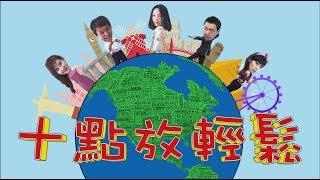 十點放輕鬆- 中國被評為人口販賣第三級國家 你怎麼看?