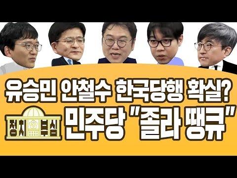 """[정치부심] #2-2 유승민 안철수 한국당행 확실?...민주당 """"졸라 땡큐"""""""