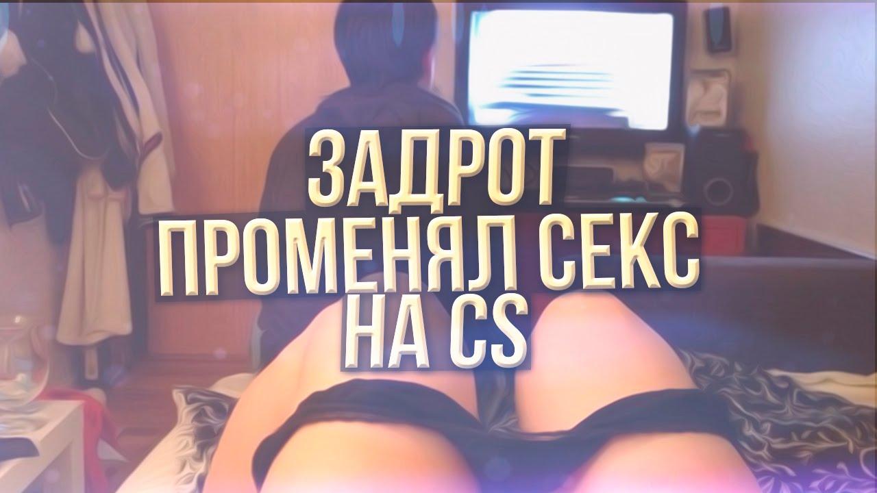 Секс на кс