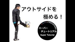 リフティング練習法 アウトサイドリフティン How to Outside Kick Juggling
