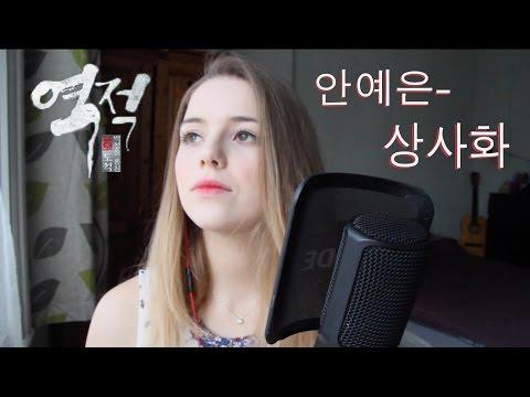 안예은 (Ahn Ye Eun)- 상사화 (Magic Lilly) Cover