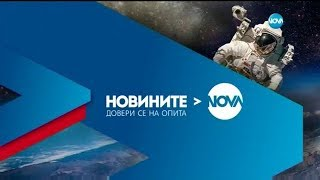 Новините на NOVA (15.05.2018 - централна емисия)