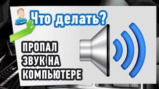 видео Пропал звук на компьютере. Что делать?