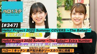 夏のハロー!プロジェクトコンサート「Hello! Project 2020 Summer COVERS ~The Ballad~」から佐々木莉佳子のソロ歌唱映像をお届け!ハロー!キッチン 森戸知沙希 ...