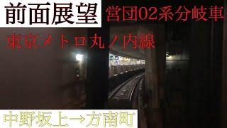 【前面展望】営団地下鉄02系分岐車 中野坂上→方南町