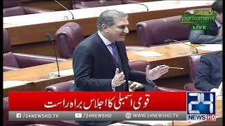 Foreign Minister Shah Mehmood Address in National Assembly | 24 News HD