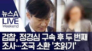 검찰, 정경심 구속 후 두 번째 조사…조국 소환 '초읽기' | 뉴스A LIVE