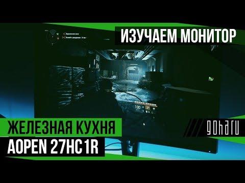 У нас новичок - AOPEN 27HC1R, обзор монитора