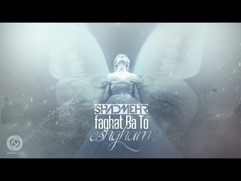 Shadmehr Aghili - Faghat Ba To Eshgham OFFICIAL VIDEO HD