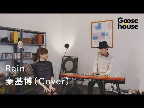 Rain/秦基博(Cover)