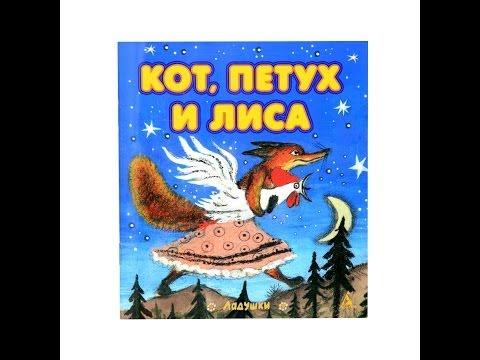 Лиса и заяц сказка, текст читать Русские народные сказки