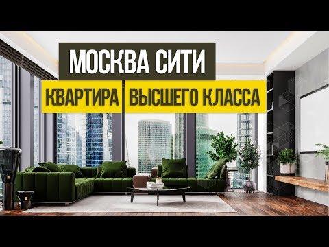 Если ты захотел квартиру в МОСКВА СИТИ на 115 кв.м