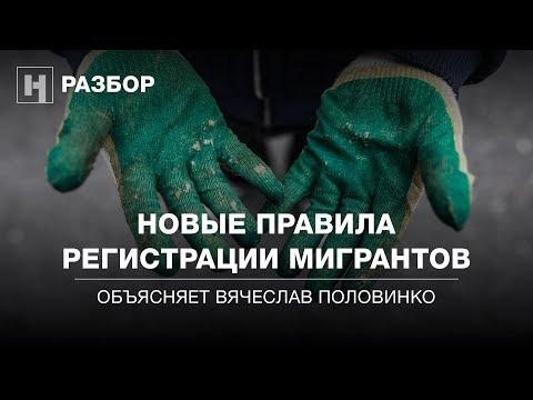 Разбор: Как теперь регистрироваться мигрантам в России? Очень сложно