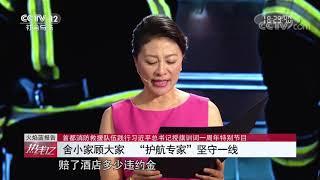 《热线12》 20191111 首都消防救援队伍践行习近平总书记授旗训词一周年特别节目| CCTV社会与法
