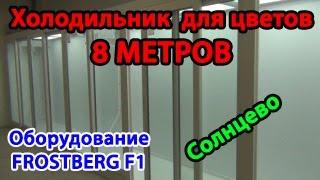 Монтаж холодильной камеры для цветов длинной 8 м. в Солнцево (г. Москва)(, 2016-02-02T19:58:32.000Z)
