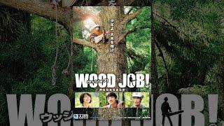 映画「WOOD JOB!(ウッジョブ)~神去なあなあ日常~」
